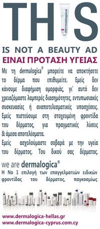 ΑΙΣΘΗΤΙΚΟΙ ΗΡΑΚΛΕΙΟ ΧΑΝΙΑ ΡΕΘΥΜΝΟ  ΑΓ. ΝΙΚΟΛΑΟΣ ΣΗΤΕΙΑ ΙΕΡΑΠΕΤΡΑ